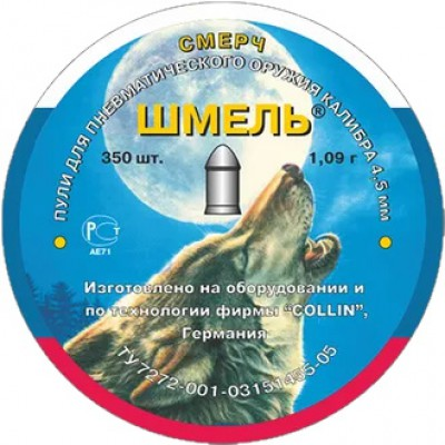 Пули для пневматики cal. 4.5mm, Шмель 1,09гр Смерч