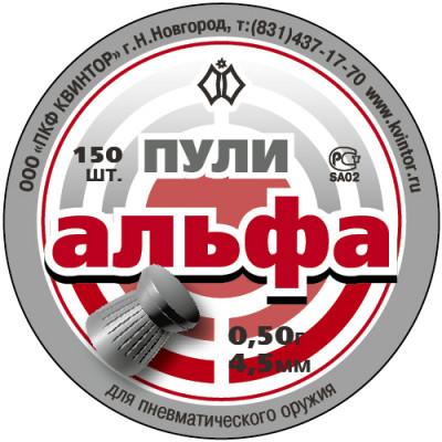 Пули для пневматики cal. 4.5mm, Альфа 0,50гр