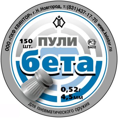 Пули для пневматики cal. 4.5mm, Бета 0,52гр