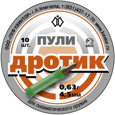 Пули для пневматики cal. 4.5mm, Дротик 0,63гр