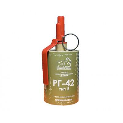 Граната дымовая RAG RG-42 ТИП-2