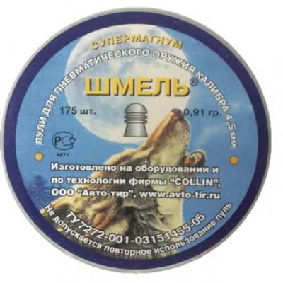 Пули для пневматики cal. 4.5mm, Шмель 0.91гр Супермагнум