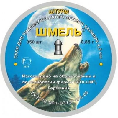 Пули для пневматики cal. 4.5mm, Шмель 0.85гр Штурм
