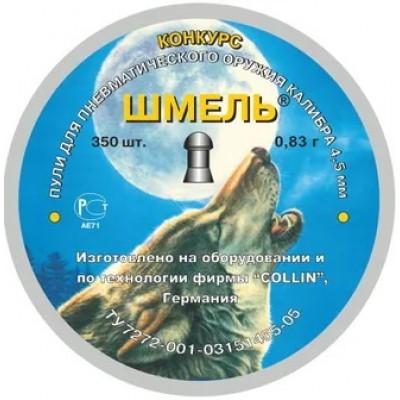 Пули для пневматики cal. 4.5mm, Шмель 0.83гр Конкурс