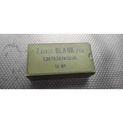 Патрон светозвуковой (холостой) cal. 7,62х25 Blank