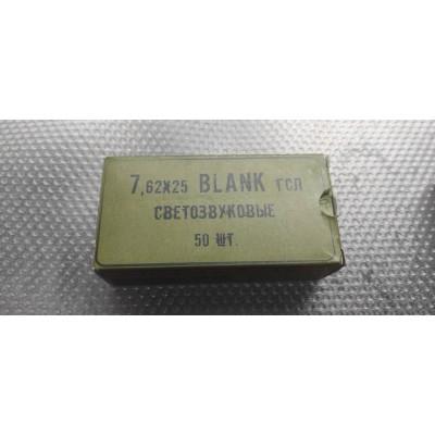 Патрон светозвуковой (холостой) cal. 7,62х25 Blank (усиленный)